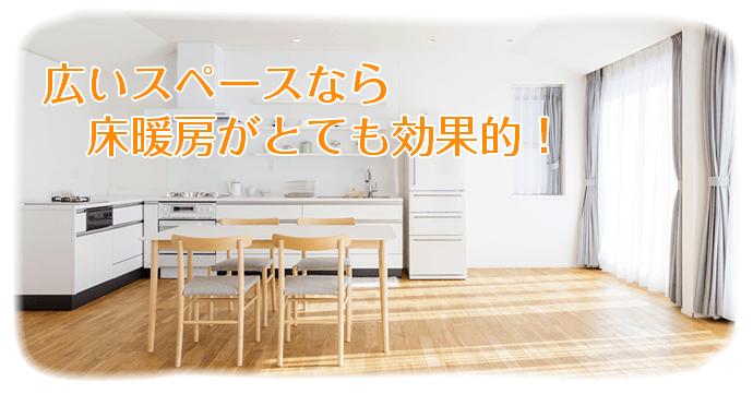 広いスペースなら床暖房がとても効果的!
