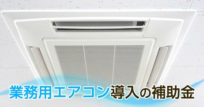 業務用エアコン導入の補助金