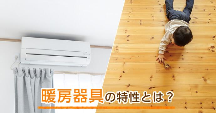 暖房器具の特性とは?
