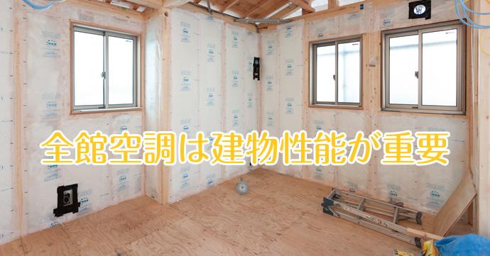 全館空調は建物性能が重要
