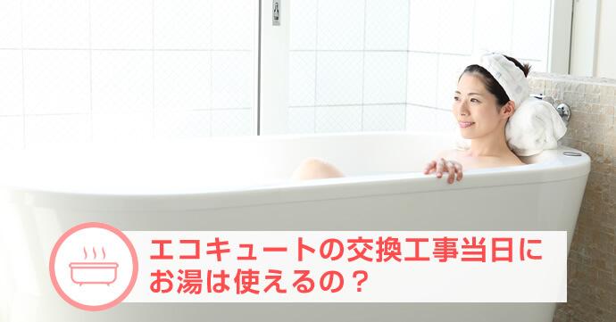 エコキュートの交換工事当日にお湯は使えるの?